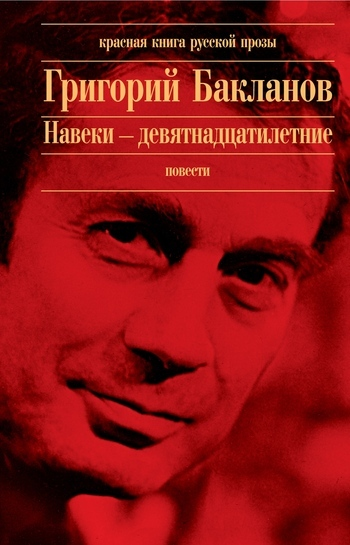 бесплатно скачать Григорий Бакланов интересная книга