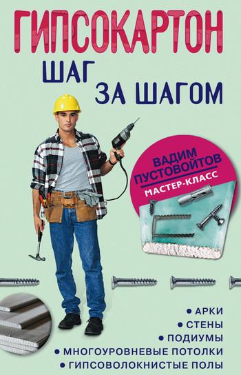 Вадим Пустовойтов Гипсокартон: шаг за шагом