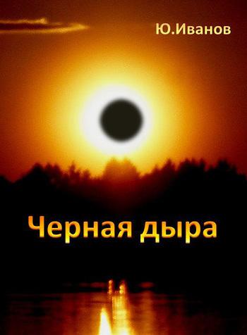 бесплатно Черная дыра сборник Скачать Юрий Иванов