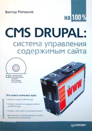 Виктор Ромашов CMS Drupal: система управления содержимым сайта елена гениатулина cms системы управления контентом
