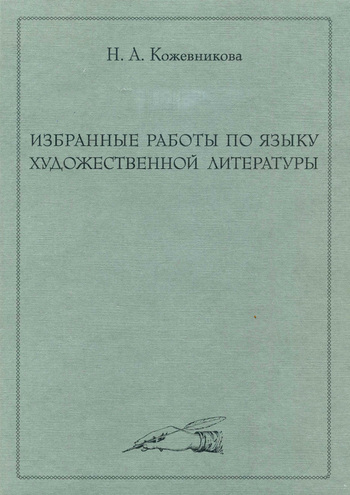 Н. А. Кожевникова Избранные работы по языку художественной литературы  а н кожин введение в теорию художественной речи