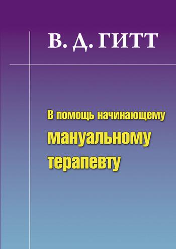 Виталий Демьянович Гитт В помощь начинающему мануальному терапевту книга для записей с практическими упражнениями для здорового позвоночника