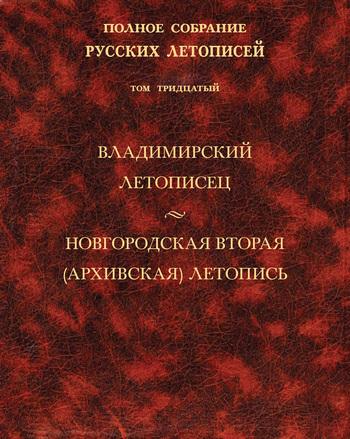 - Владимирский летописец. Новгородская вторая (Архивская) летопись