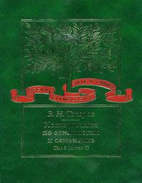 Топоров, В. Н.  - Исследования по этимологии и семантике. Том 3: Индийские и иранские языки. Книга 1