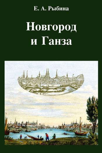 Елена Александровна Рыбина Новгород и Ганза