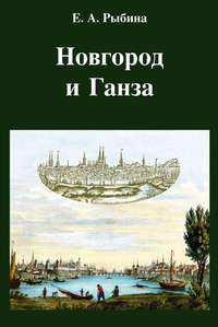 Рыбина, Елена Александровна  - Новгород и Ганза