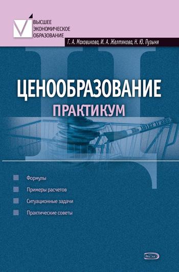 Галина Афанасьевна Маховикова Ценообразование: практикум