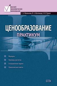 Маховикова, Галина Афанасьевна  - Ценообразование: практикум