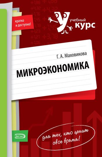 Микроэкономика: учебный курс