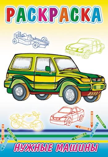 Нужные машины. Раскраска от ЛитРес