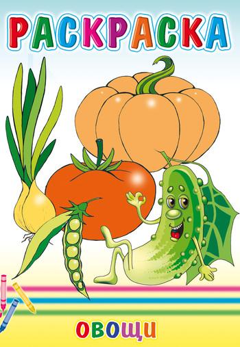 Овощи. Раскраска от ЛитРес