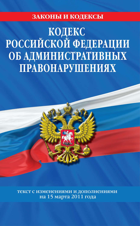 Кодекс об Административных Правонарушениях Российской