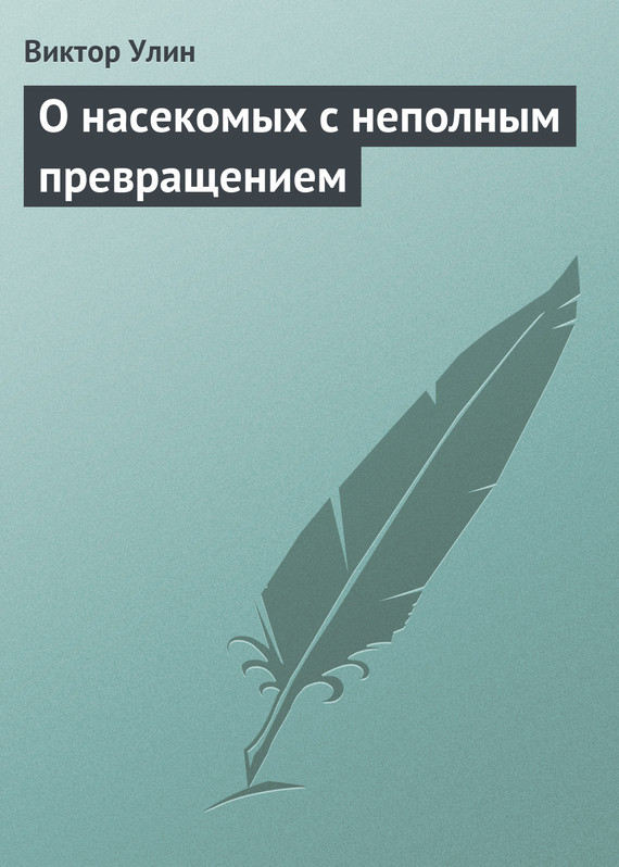 О насекомых с неполным превращением ( Виктор Улин  )
