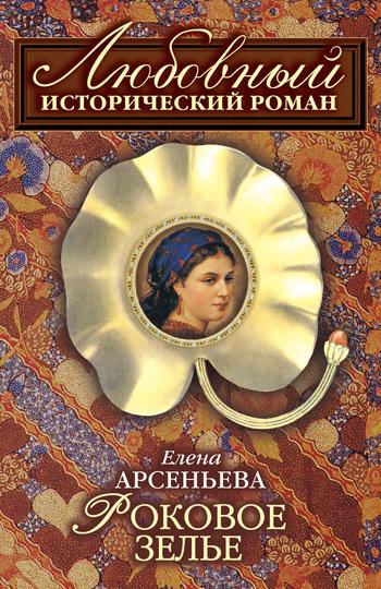Скачать книгу Роковое зелье автор Елена Арсеньева
