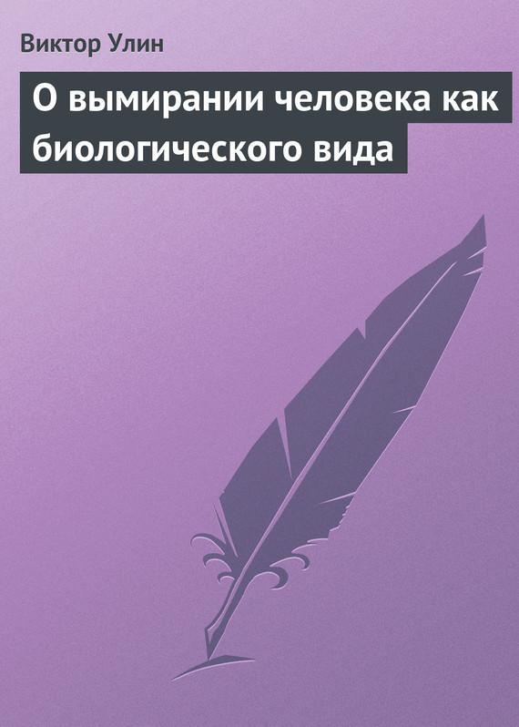 О вымирании человека как биологического вида ( Виктор Улин  )