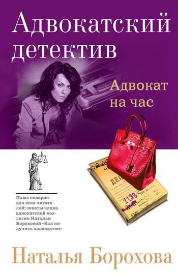 Обложка книги Адвокат на час, автор Борохова, Наталья