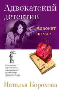 Борохова, Наталья  - Адвокат на час