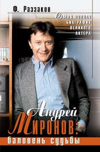 - Андрей Миронов: баловень судьбы