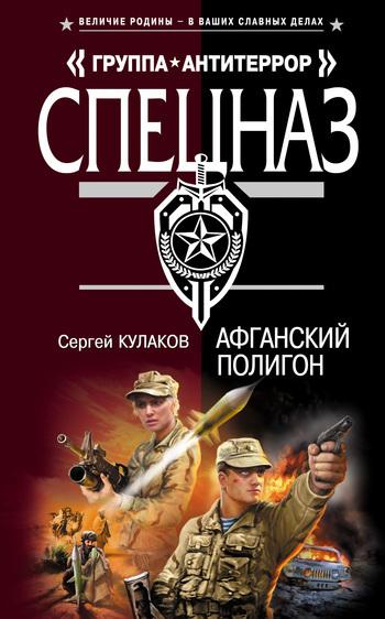 Сергей Кулаков Афганский полигон сергей аксу сокровища капитана малисиозо
