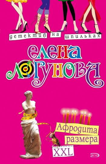 Обложка книги Афродита размера XXL, автор Логунова, Елена