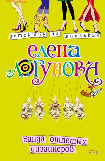 Скачать Банда отпетых дизайнеров бесплатно Елена Логунова