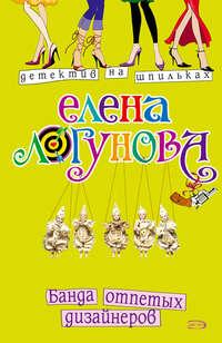 Логунова, Елена  - Банда отпетых дизайнеров
