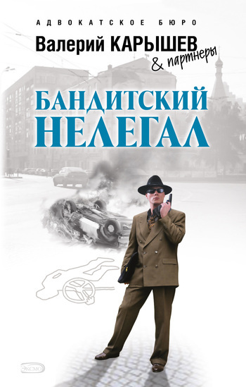 Валерий Карышев Бандитский нелегал камуфляж уставной нового образца российской армии русская цифра купить в москве