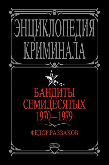 Бандиты семидесятых. 1970-1979 LitRes.ru 59.000