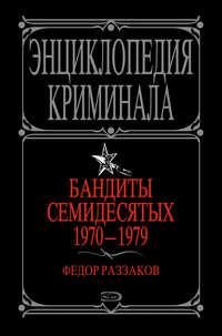 - Бандиты семидесятых. 1970-1979