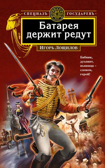 Скачать Батарея держит редут бесплатно Игорь Лощилов