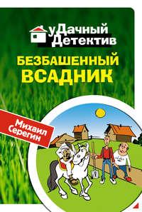 Серегин, Михаил  - Безбашенный всадник