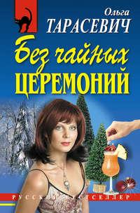 Тарасевич, Ольга  - Без чайных церемоний