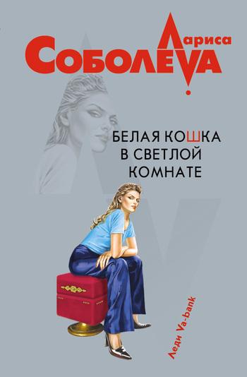 Обложка книги Белая кошка в светлой комнате, автор Соболева, Лариса