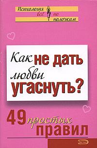Анастасия Парфёнова - Как не дать любви угаснуть? 49 простых правил