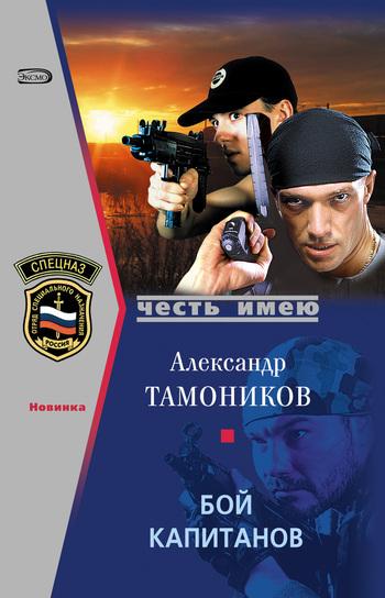 Скачать Александр Тамоников бесплатно Бой капитанов