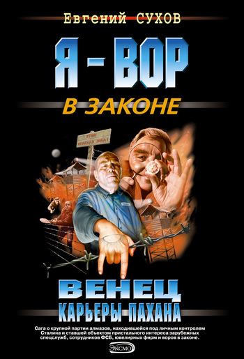 Евгений Сухов Венец карьеры пахана