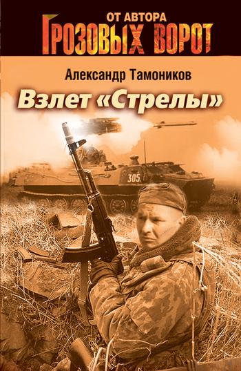 Скачать книгу Взлет «Стрелы» автор Александр Тамоников
