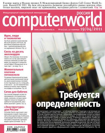 Журнал Computerworld Россия №09/2011