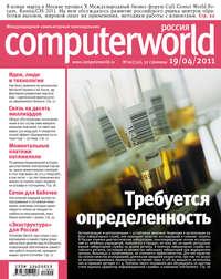 - Журнал Computerworld Россия &#847009/2011