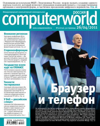 Журнал Computerworld Россия №10/2011