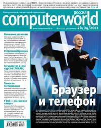 системы, Открытые  - Журнал Computerworld Россия №10/2011