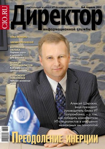 Обложка книги Директор информационной службы №04/2011, автор системы, Открытые