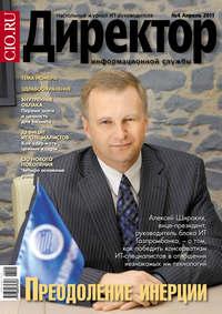 системы, Открытые  - Директор информационной службы №04/2011