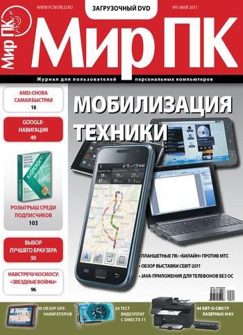 Журнал Мир ПК №05/2011