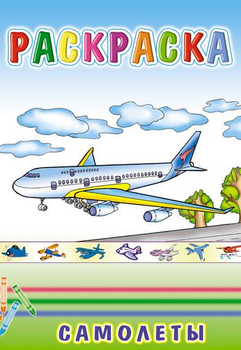 Самолеты. Раскраска от ЛитРес