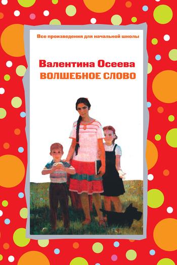 Валентина Осеева Волшебное слово (сборник) книгу дайте кошке слово
