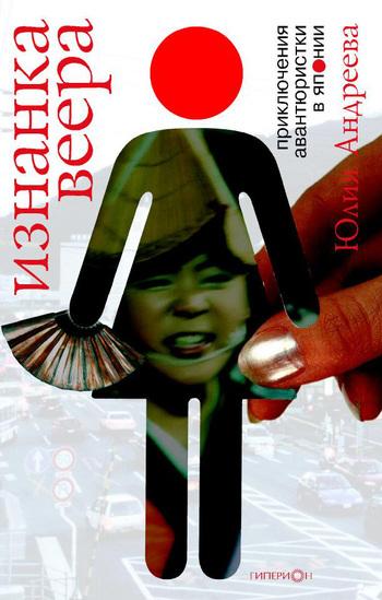 Юлия Андреева Изнанка веера. Приключения авантюристки в Японии юлия андреева изнанка веера приключения авантюристки в японии