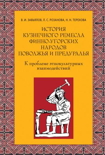 В. И. Завьялов бесплатно