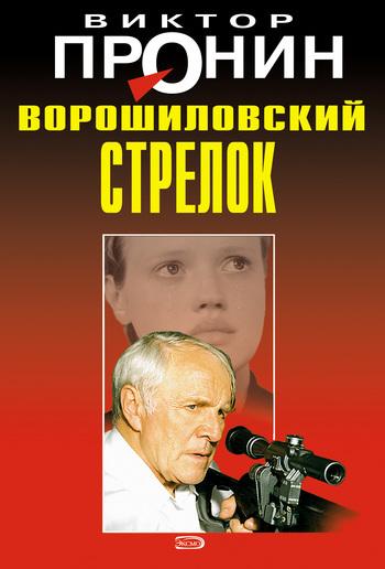 <b>Виктор Пронин</b> - <b>Ворошиловский стрелок</b>. Скачать книгу ...