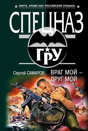 Сергей Самаров Враг мой – друг мой сергей самаров честный враг – наполовину друг